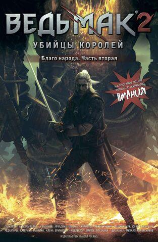 File:TW2 cover RU comic-blago naroda 2.jpg