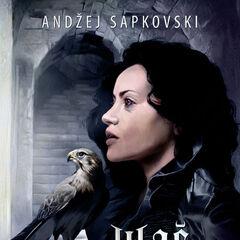 Сербське видання (2012)
