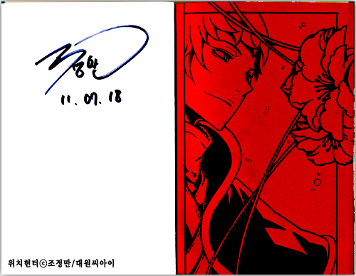 File:Yue Red Autograph.jpg