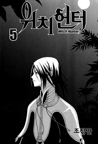 File:Inner Cover 5.2.png