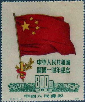 First Anniv of PRC 800 Yuan stamp