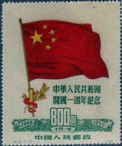 File:First Anniv of PRC 800 Yuan stamp.JPG