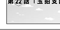 Tamakoma Branch 2