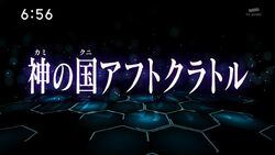 Episode 23 Title Card