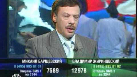 К барьеру - В.Жириновский против Михаил Барщевский