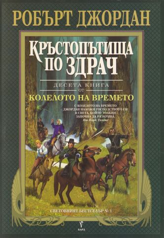 File:WoT Bulgarian10.jpg