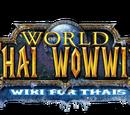 World of Warcraft thaiwiki