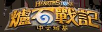 檔案:爐石戰記logo.png