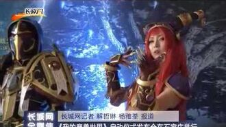 Chinese WoW-Themed Movie My WoW
