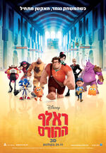 Wreck It Ralph logo Hebrew