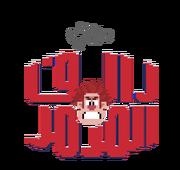 WIR Logo Arabic