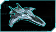 XCOM-EU Interceptor - Raven