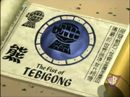 Fist of Tebigong Scroll