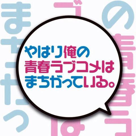 File:Logo Oregairu.jpg