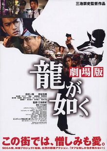 Like a dragon original theatrical poster