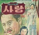 Love (1957)
