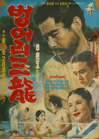 File:Deaf Sam-ryong (1964).jpg