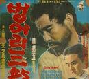 Deaf Sam-ryong (1964)