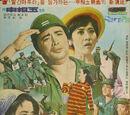 Private Kim