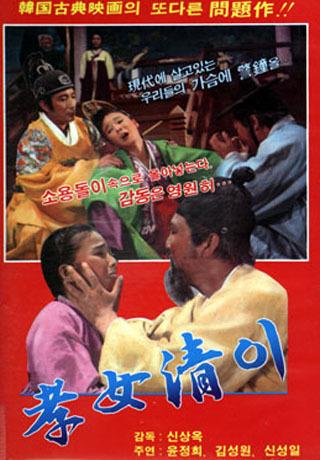 File:Shim Cheong (1972).jpg