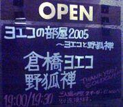 051226yoeko yakozen
