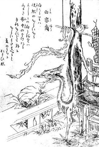 File:SekienShiro-uneri.jpg