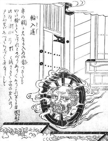File:SekienWanyudo.jpg