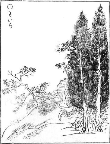 File:Waira-sekien.jpg