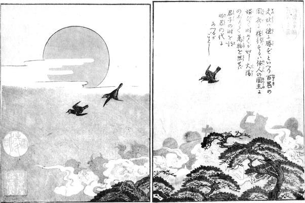 File:SekienHinode.jpg