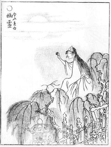 File:Yurei-sekien.jpg