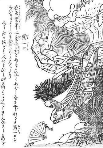File:SekienOni-hito-kuchi.jpg