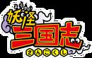 Yo-kai Sangokushi logo