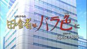 Komasan The Rosy Bumpkin Episode 4 title