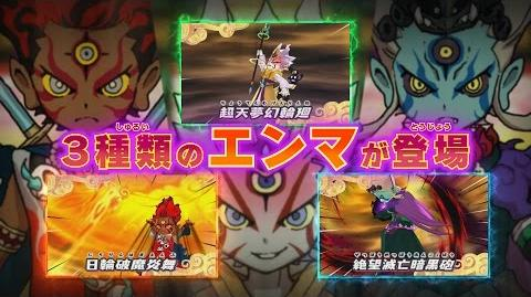 【TVCM】『妖怪ウォッチ3 スシ/テンプラ/スキヤキ』更新データVer.3.0 3種類のエンマ編