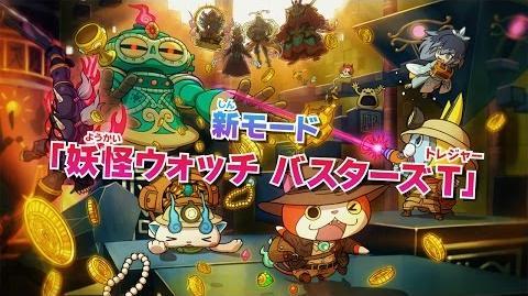 【TVCM】『妖怪ウォッチ3 スキヤキ』TVCM 妖怪ウォッチ3 スキヤキ登場編
