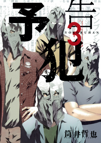 File:Volume 3.png