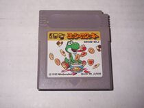 Game Boy Cartridge - Yoshi no Cookie