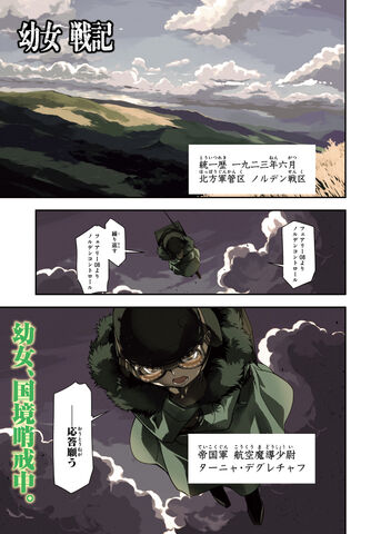 File:Manga Ch 1 Pg 1.jpeg
