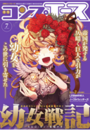 Youjo Senki Manga