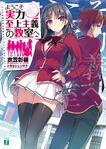 Volume 1 (Light Novel)