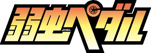 File:Yowamushi Pedal Logo.png