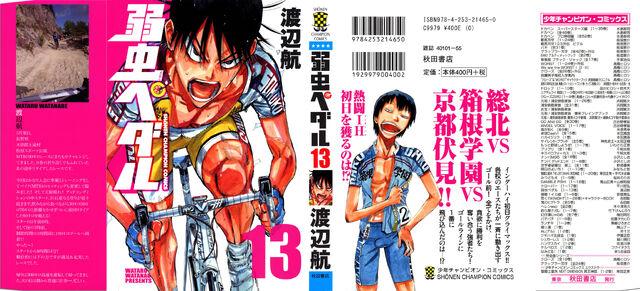 File:Yowamushi pedal 13.jpg