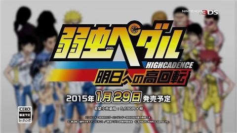 3DS「弱虫ペダル 明日への高回転」第1弾PV-0