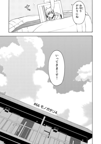 File:Chapter 066.png