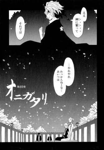 File:Chapter 069.png