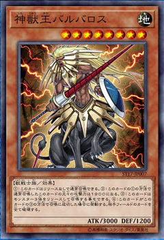 File:God Beast King Barbaros.png