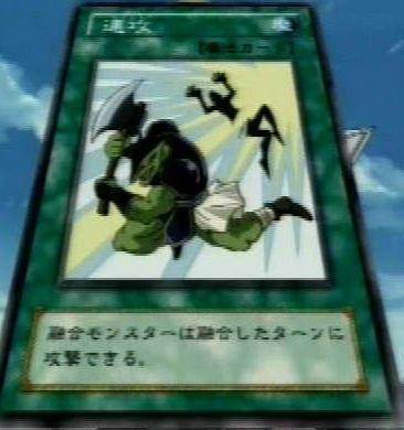 QuickAttack-JP-Anime-DM