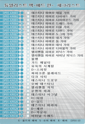 File:Checklist-DP05-KR.png