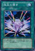 CrystalBeacon-DP07-JP-C