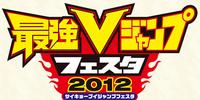 Saikyō V Jump Festa 2012 promotional card